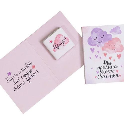открытки новинка 1 шоколад