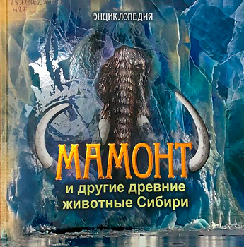 Мамонт.png