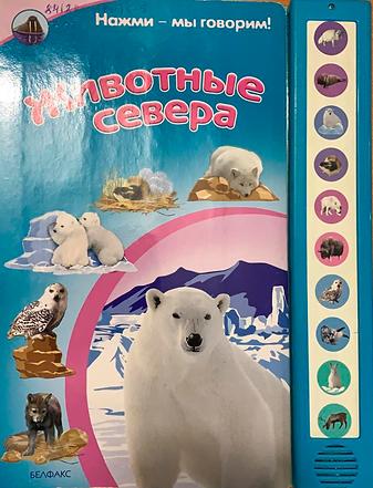 Животные Севера.png