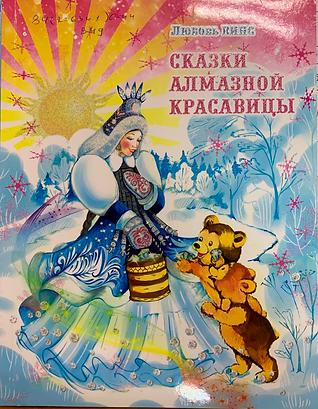Скеазки Алмазной.png