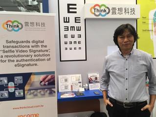 雲想科技將於 「2017 Meet Taipei 創新創業嘉年華」展出完成醫院無紙化的最後里程碑『影像電子簽章 Selfie Video Signature』