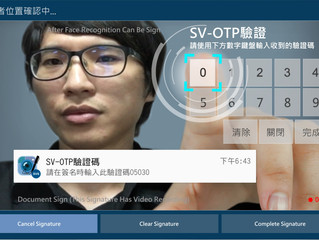 雲想推出網路身份透明認証新科技:Selfie Video OTP