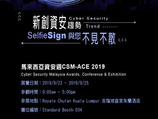 SelfieSign將參加「馬來西亞資安展2019 CSM-ACE」與「新加坡資安週 2019 SICW」