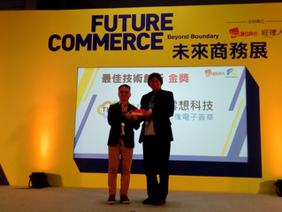 2018數位時代創新商務獎