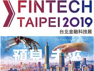 Fintech Taipei 2019-SelfieSign與您一同預見未來