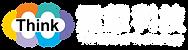 ThinkCloud雲想科技_橫式Logo_彩色白字_版本1.png