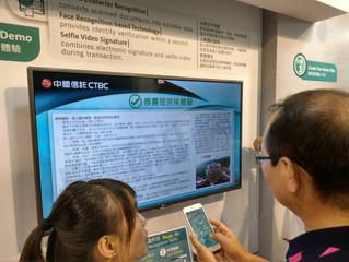 雲想科技於9/10-9/13在WCIT 2017將與中信金控合作展演將顛覆過去、改變未來世界,革命性的創新科技發明:影像電子簽章Selfie Video Signature