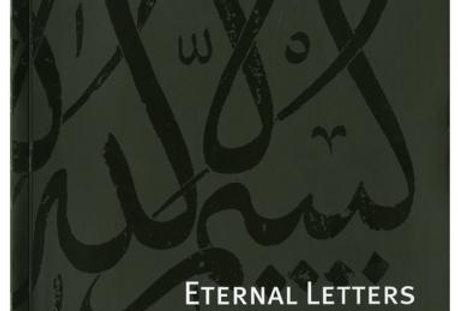 Eternal Letters || Abdurrahman El-Uveys Koleksiyonu