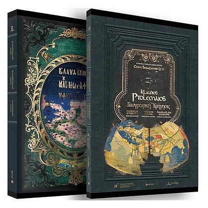 Klaudios Ptolemaios (Batlamyus) / Dünyanın İlk Atlası