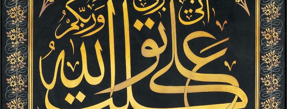 Abdullah Zühdi / Zerendut Hat Levha