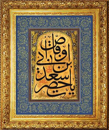 Mahmud Celaleddin | Hat Levha