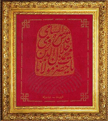 Mehmed Nuri Sivasi / Gubari Hat Levha