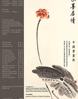 Serendipity Poster  20181113.jpg