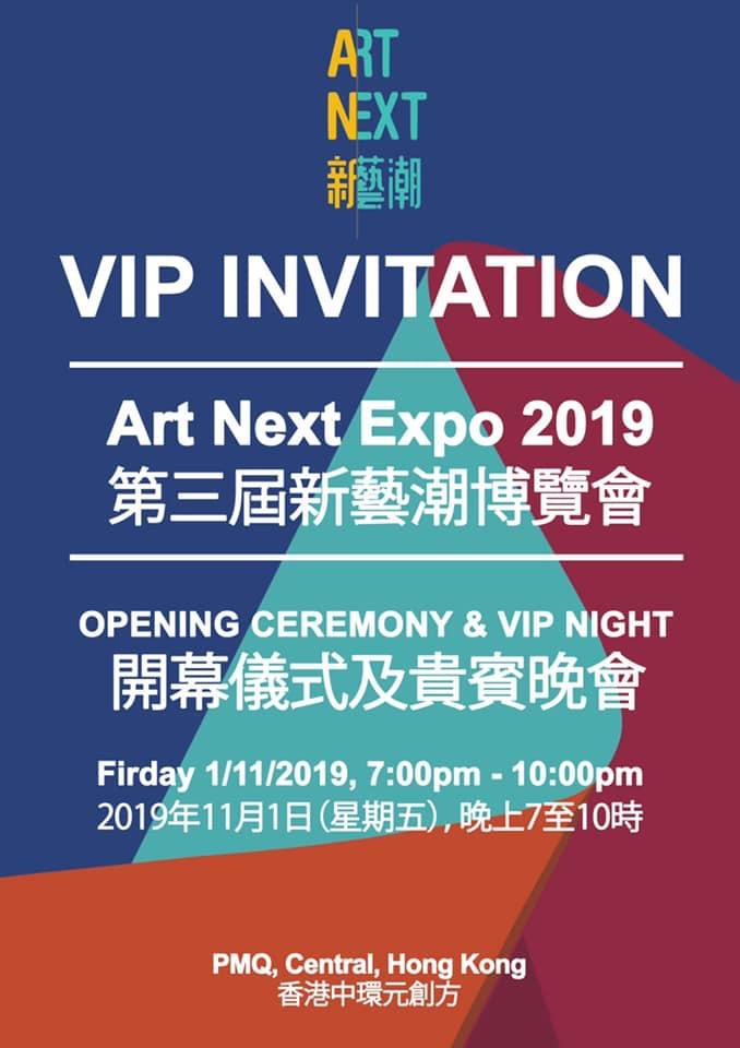 Art Next Expo 2019 第三屆新藝潮博覽會