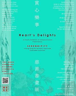 poster (Sep 7).jpg
