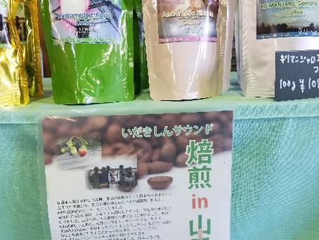 コーヒー豆の turicafe