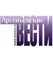 логотип Арсеньевских вестей.jpg