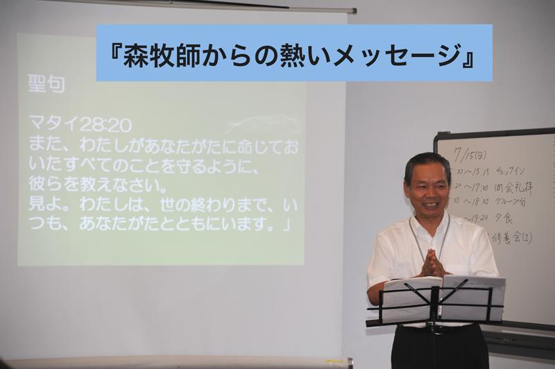 2012年7月 湘南国際村センターで1泊修養会を開催。