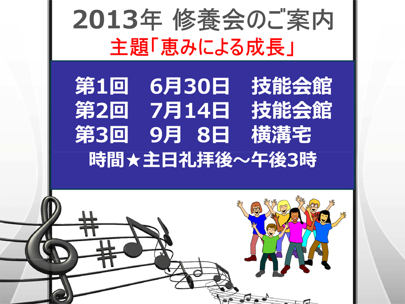 2013年6月 第1回賛美会開催。