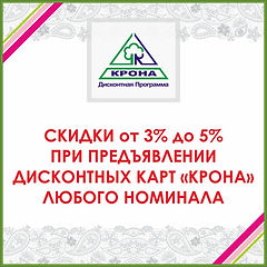 Скидка по дисконтной карте в магазинах семян САДОВОДЪ