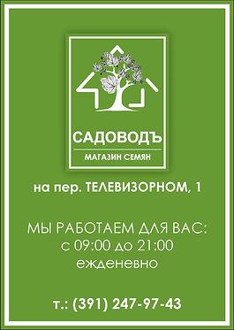 Магазин семян Садовод на переулке Телевизорном, 1