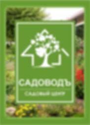Садовый центр Садовод на переулке Телевизорном, 1