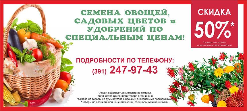 Распродажа семян.jpg