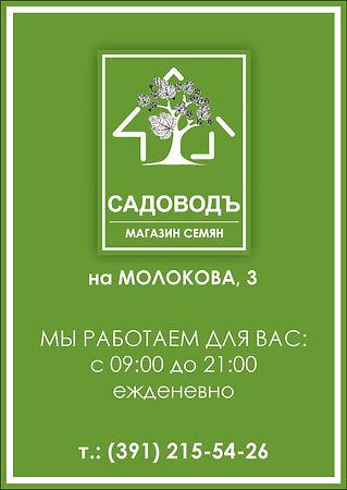 Магазин семян Садовод по ул. Молокова, 3