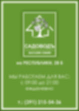 Магазин семян Садовод на ул. Респудлики, 28 Б