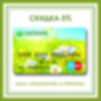 Скидка по карте СОЦИАЛЬНАЯ в магазинах семян САДОВОДЪ