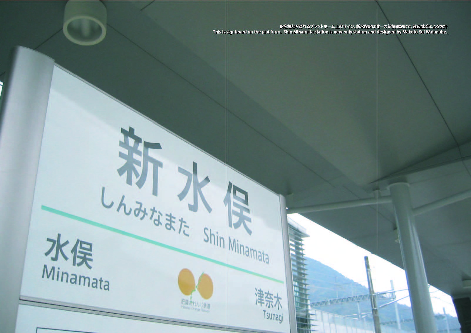 新水俣駅など駅名標