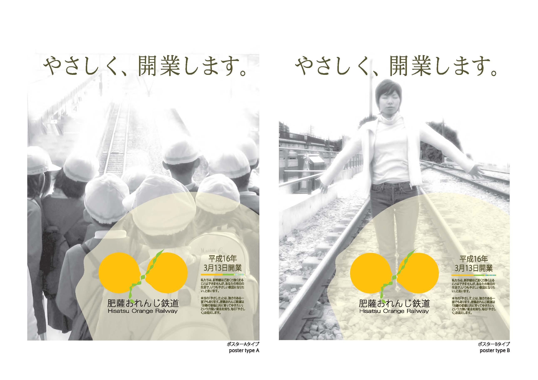 肥薩おれんじ鉄道開業ポスター