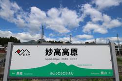 妙高高原駅駅名標