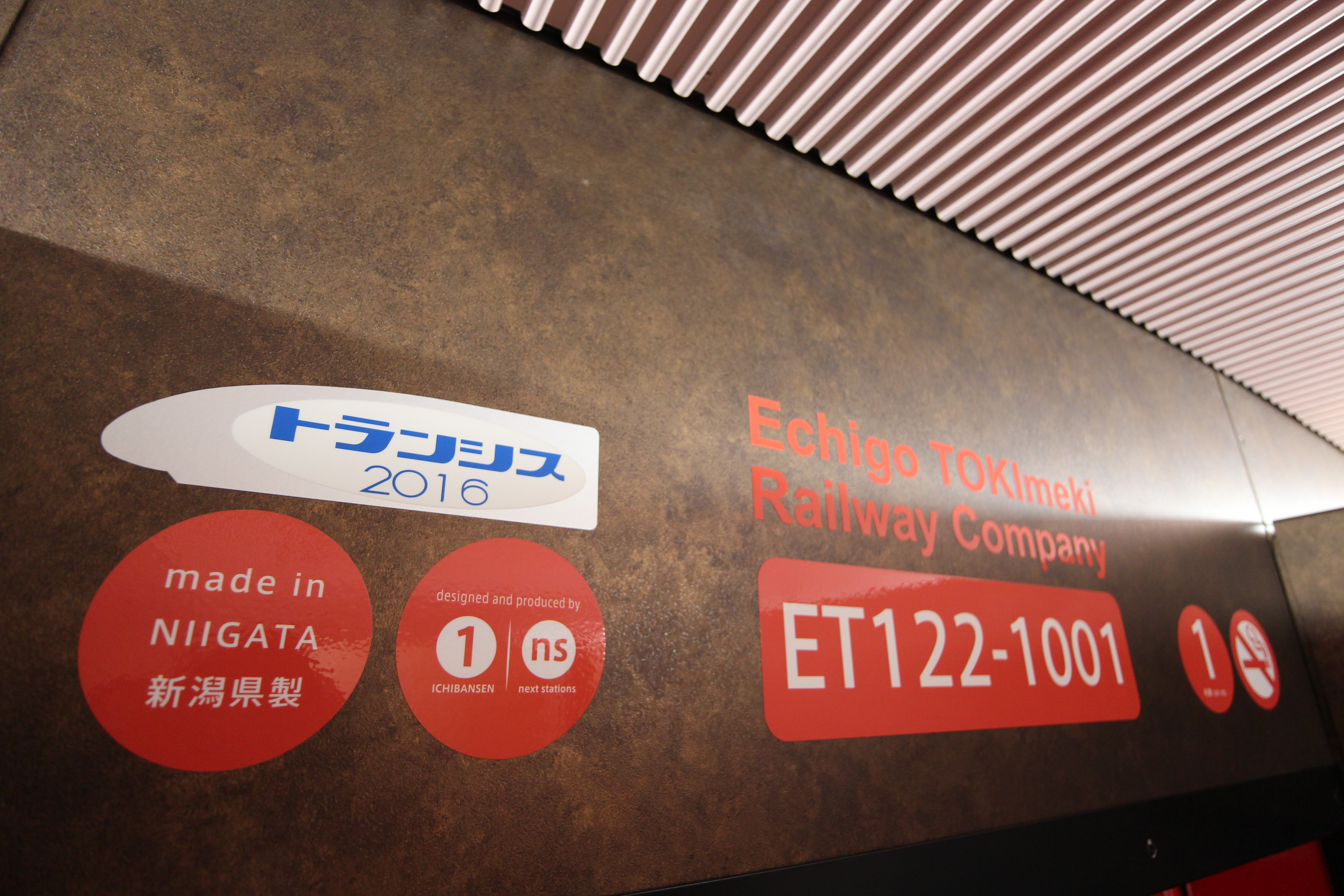 新潟県製の鉄道車両です