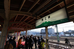 直江津駅駅名標