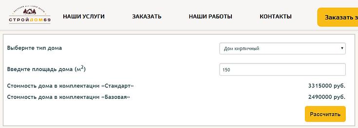 разработка онлайн калькулятора для сайта