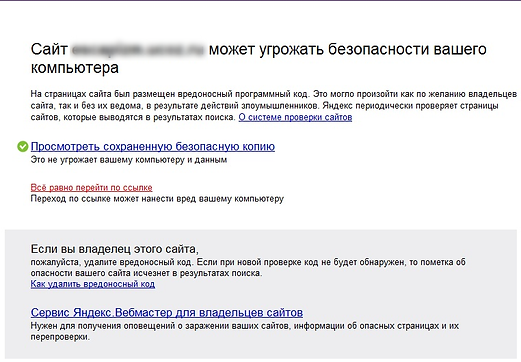 opasnyj-sajt.png