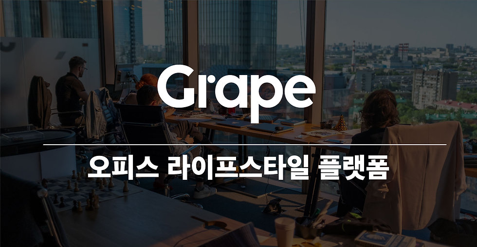 grape_homepage.jpg