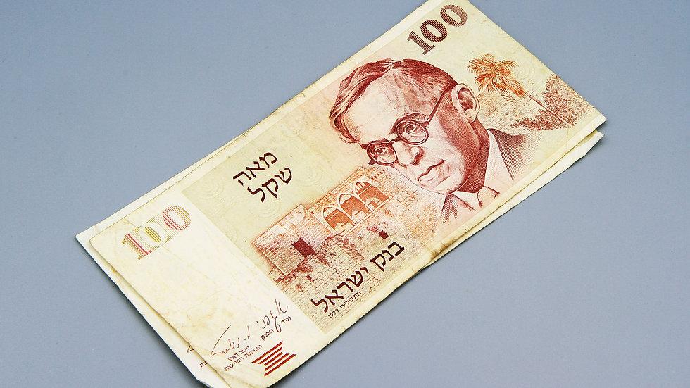 Israel 100 Old Shekel Banknote