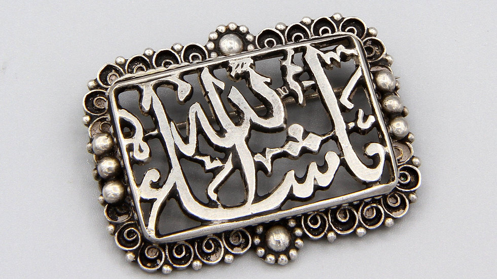 Vintage 1930s Jerusalem Palestine Brooch Pin With Mashallah Arabic Text