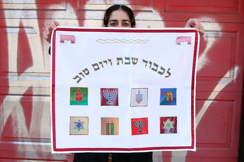 Shabbat Challah Bread Cover