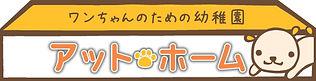 わんちゃんのための幼稚園.jpg