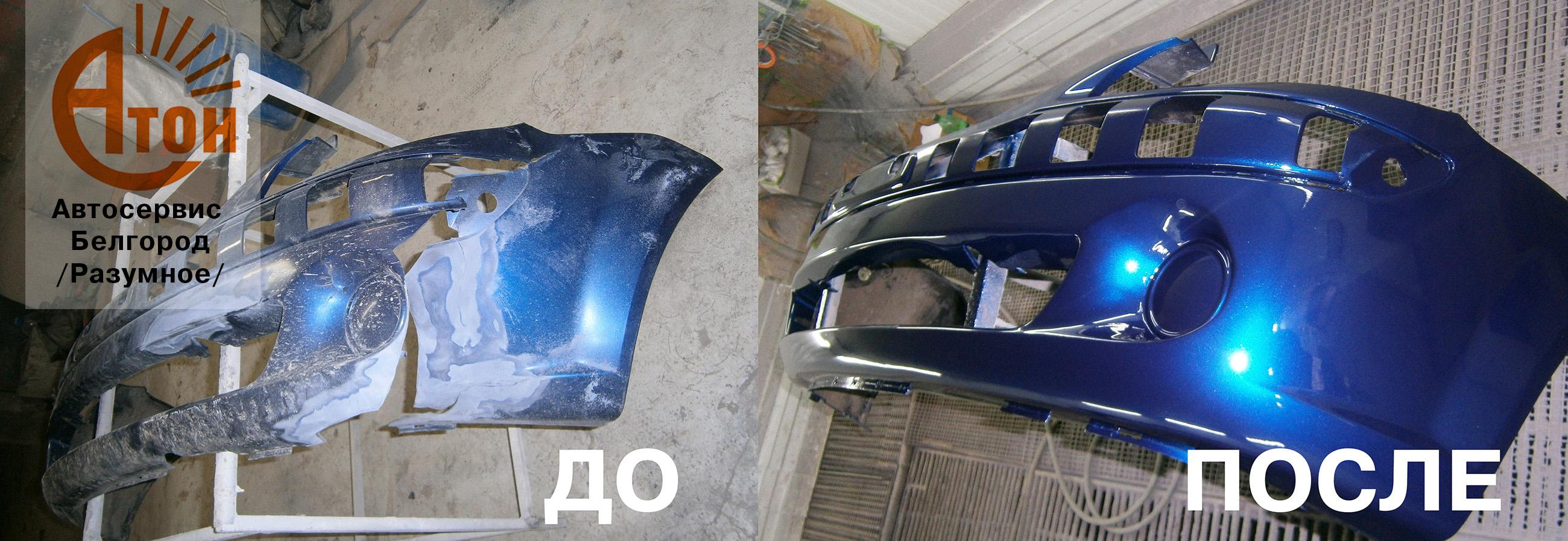 Ремонт пластикового бампера Белгород