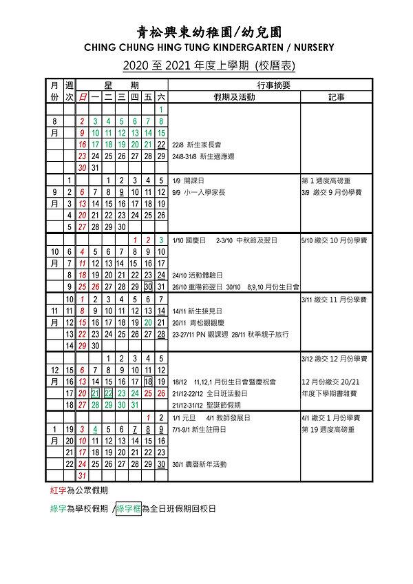 2021上學期校曆NEW.jpg