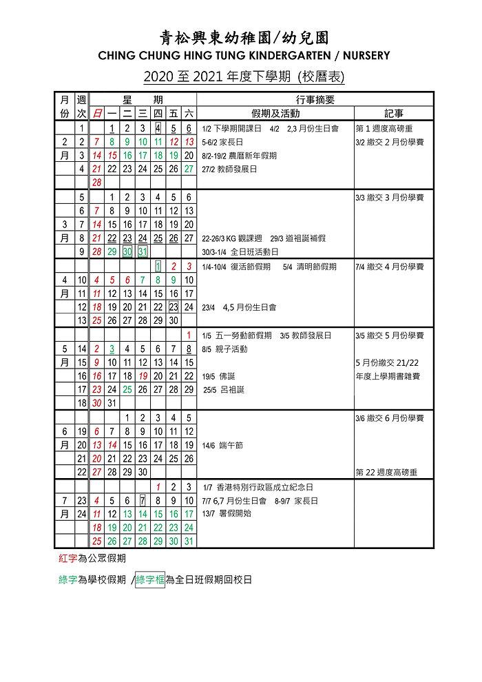 下學期20至21校曆.jpg
