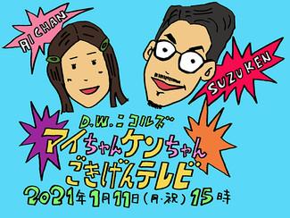 1/11(月祝)ツイキャス「アイちゃんケンちゃんごきげんテレビ」有料生配信決定!