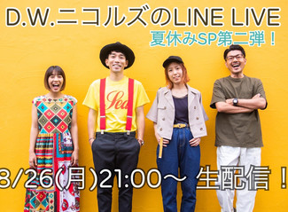 D.W.ニコルズのLINE LIVE 夏休みSP第二弾!生配信決定!