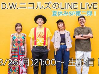 D.W.ニコルズのLINE LIVE 夏休みSP第二弾!生配信決定!