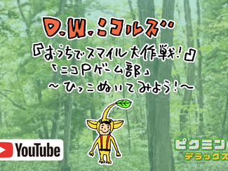 【YouTubeLive】5/3(月祝)15:00~ D.W.ニコルズ 『おうちでスマイル大作戦!』 「ニコPゲーム部」 ひっこぬいてみよう!(ゲスト:kainatsu)決定!