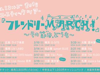 3月アコースティックツアー「フレンドリーMARCH!」FC2次先行決定!